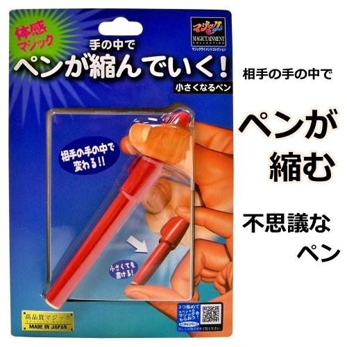 相手の手中で小さくなる不思議なペン。大盛り上がり間違いなし。初心者簡単な手品マジックで練習要らず