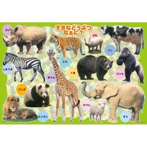 幼児用パズル B4パズル 板パズル チャイルドパズル ピクチュアパズル ピクチャー 動物 どうぶつ