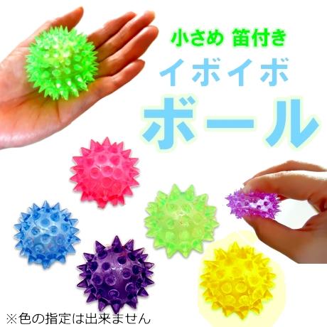 【福祉玩具】手や指先を刺激し握る力や血行を良くします イボイボボール 介護 福祉 おもちゃ 通販 販売