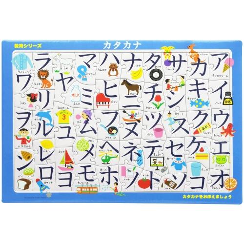 幼児用パズル B4パズル 板パズル チャイルドパズル ピクチュアパズル ピクチャー あいうえお ひらがな カタカナ
