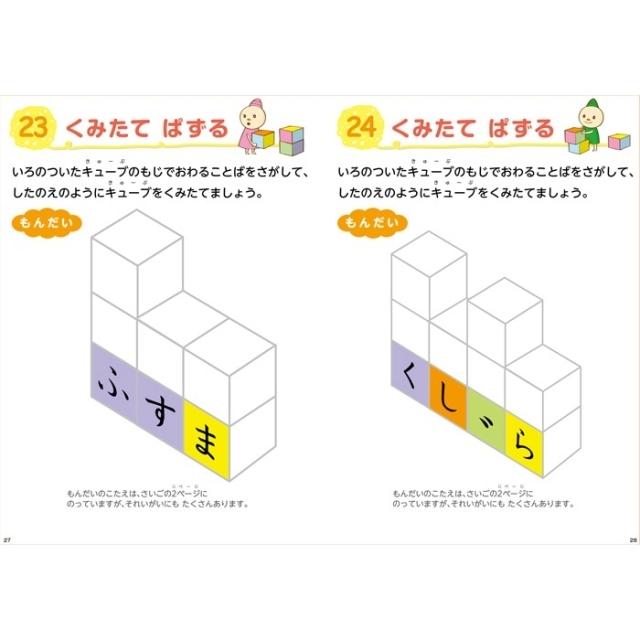 【言語教育】 ひらがなキューブ 【子どもの右脳と左脳を刺激する知育教材!】