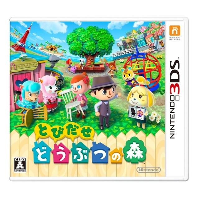 ニンテンドー3DS とびだせ どうぶつの森 (ゲームソフト)