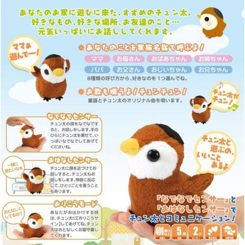 【おしゃべり人形】 すずめのチュン太 ほうじ茶色 (ヒーリングパートナー)