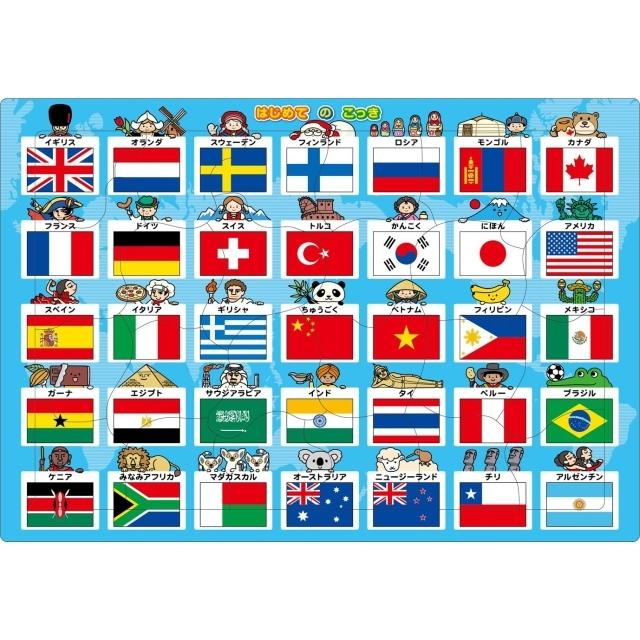 幼児用パズル B4パズル 板パズル チャイルドパズル ピクチュアパズル ピクチャー 国旗