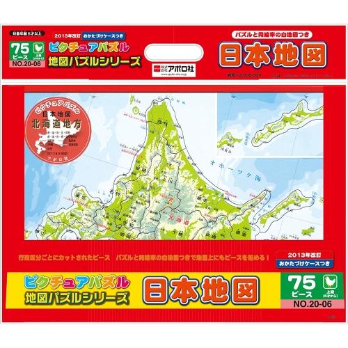 幼児用パズル 子供 ジグソー B4 チャイルド こどもジグソーパズル ピクチュアパズル 75ピース 日本地図 地図パズルシリーズ