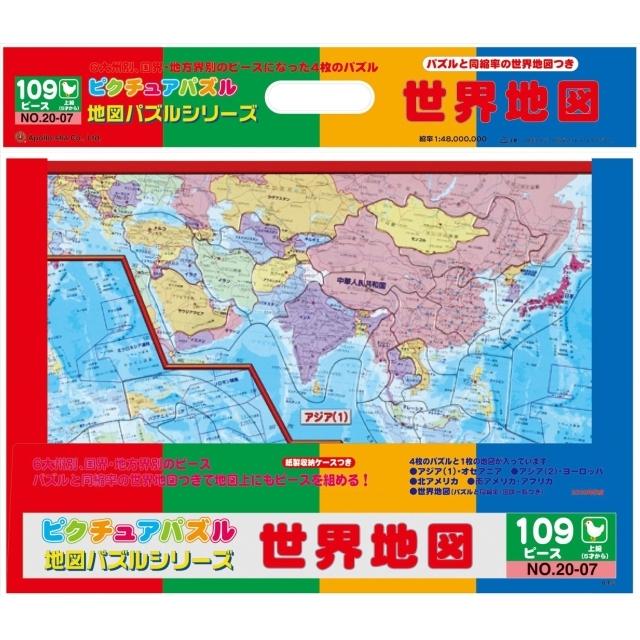 幼児用パズル 子供 ジグソー B4 チャイルド こどもジグソーパズル ピクチュアパズル 109ピース 世界地図 地図パズルシリーズ