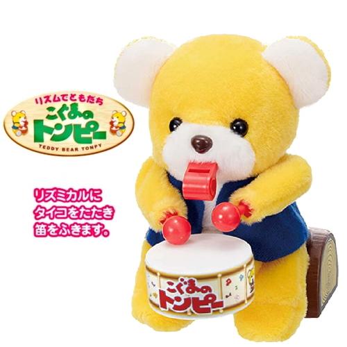 【電動どうぶつ】 こぐまのトンピー 昔なつかしいクマのおもちゃ 電池で動く 太鼓をたたき笛を吹いて リズムを奏でる くま