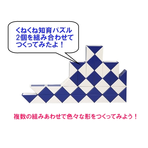 くねくね知育パズル 【創造力を育む】