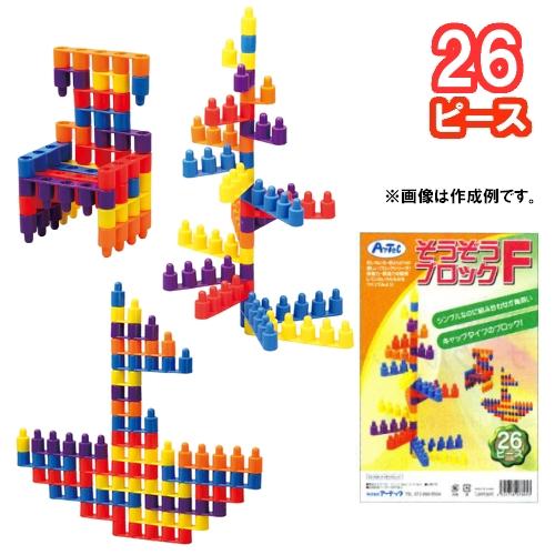そうぞうブロック F (26ピース) シンプルなのに組み合わせが奥深いキャップタイプのブロック! 【創造力を育む】