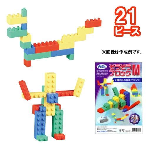 そうぞうブロック M (21ピース) 7種の形の基本ブロック! 【創造力を育む】