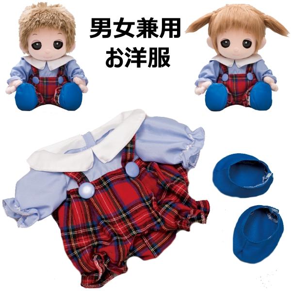 【おもちゃのジャンボ】 ユメル ネルル ミルル 夢の子コレクション43 チェック柄吊りズボン 靴付き 男女兼用 お洋服 通販 販売