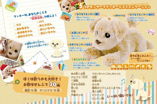 【おもちゃのジャンボ】 もっとおはなし ダッキー マシュマロ (ヒーリングパートナー) おしゃべり人形 通販 販売