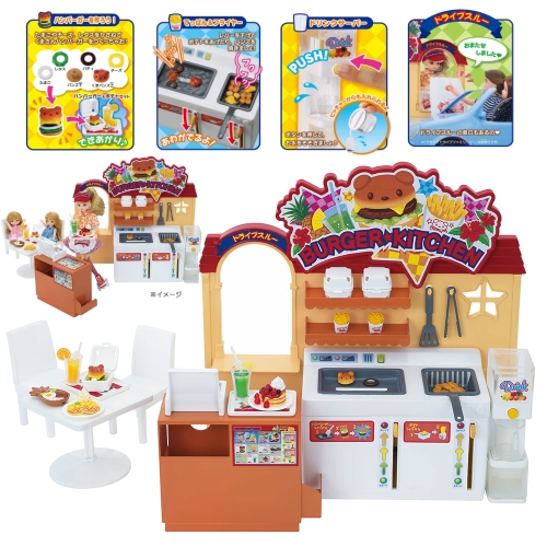 【おもちゃのジャンボ】 リカちゃん ドライブスルー できたてハンバーガーキッチン お人形遊び ハウス ショップ 通販 販売