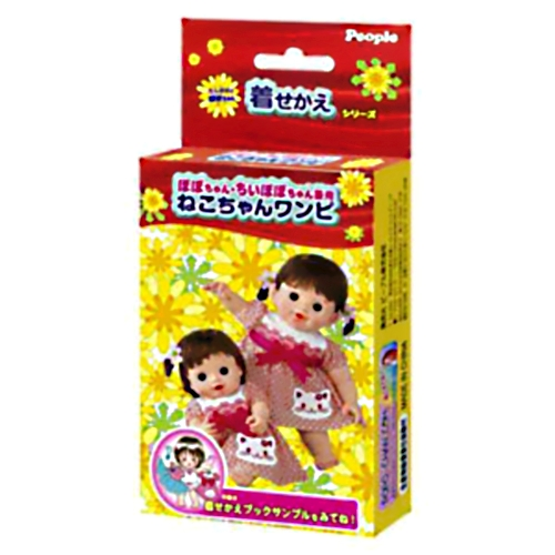 ぽぽちゃん ちいぽぽちゃん 兼用 着せ替え用 お洋服 ねこちゃんワンピ ポポちゃん おもちゃ 通販 販売