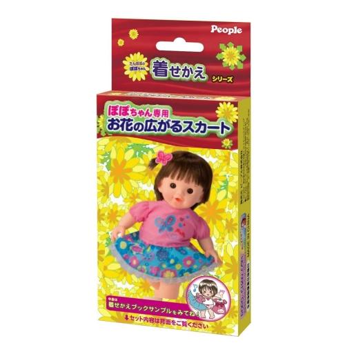ぽぽちゃん 着せ替え用 お洋服 お花の広がるスカート おもちゃ 通販 販売