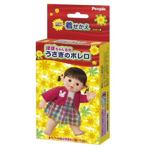ぽぽちゃん 着せ替え用 お洋服 うさぎのボレロ おもちゃ 通販 販売
