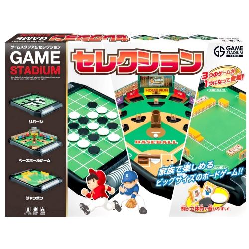 ゲームスタジアムセレクション オセロ 野球盤 ポンジャン ファミリー パーティー 盤(ボード) ゲーム おもちゃ