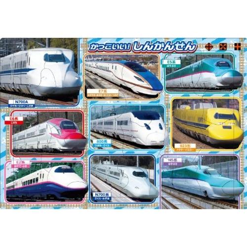 お子様に大人気の新幹線のパズルです。小さなお子様でも簡単に楽しくお勉強できます。