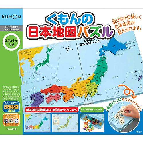 くもんの日本地図パズル (おもちゃ)