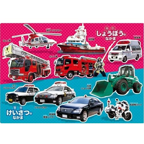 幼児用パズル B4パズル 板パズル チャイルドパズル ピクチュアパズル ピクチャー 車 パトカー 救急車 消防車 乗り物 新幹線