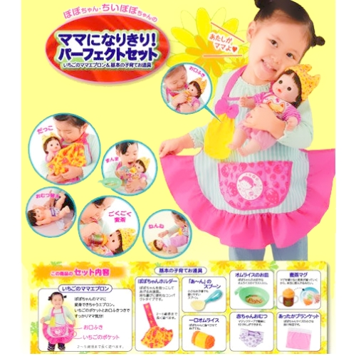 ぽぽちゃん ママになりきり パーフェクトセット いちごのママエプロン&基本の子育てお道具 やさしい 心 育つ おもちゃ 通販 販売
