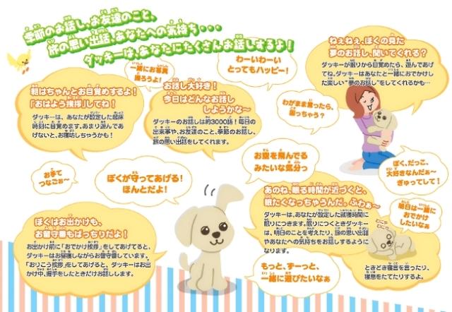 【おもちゃのジャンボ】 もっとおはなし ダッキー バニラ (ヒーリングパートナー) おしゃべり人形 通販 販売