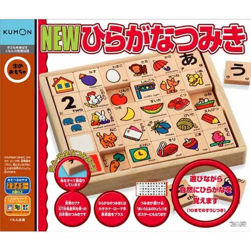 【おもちゃのジャンボ】 くもん NEW ひらがなつみき 楽しく お勉強 おもちゃ 通販 販売