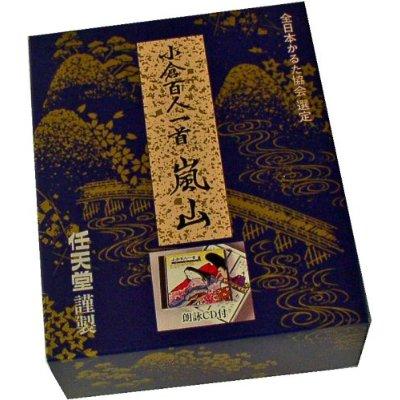 任天堂 小倉百人一首 嵐山 朗詠CD付