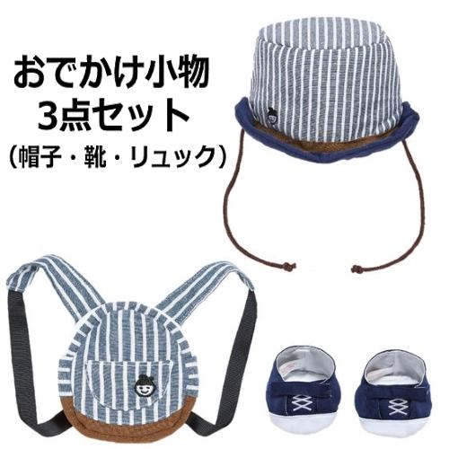 おめかしセレクション27 「おでかけ小物 3点セット(帽子・靴・リュック)」 プリモプエル 服 おしゃべり 通販 販売
