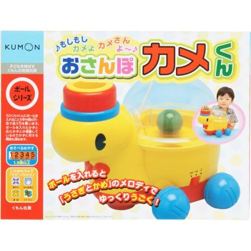 【おもちゃのジャンボ】 くもん おさんぽカメくん 遊びながら 楽しく お勉強 知育 教育 おもちゃ 通販 販売