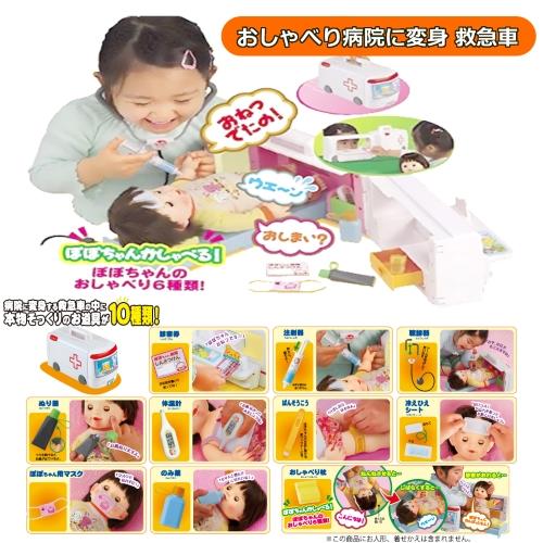 ぽぽちゃん お道具 おしゃべり病院に変身 救急車 やさしい 心 育つ おもちゃ 通販 販売