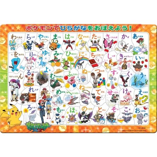 幼児用パズル B4パズル 板パズル チャイルドパズル ピクチュアパズル ピクチャー ポケットモンスター ポケモン