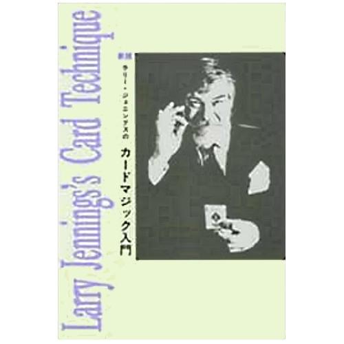 手品 マジック 「ラリー ジェニングスのカードマジック入門」はカードの技法、基礎すべてを学ぶことができる初心者必須の解説書