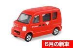 トミカ No.068 郵便車