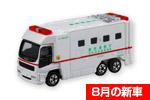 トミカ No.116 スーパーアンビュランス
