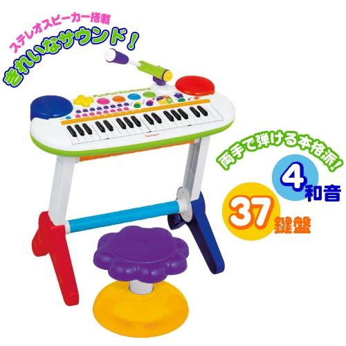 ローヤル Fun Fun キーボードDX (知育玩具)