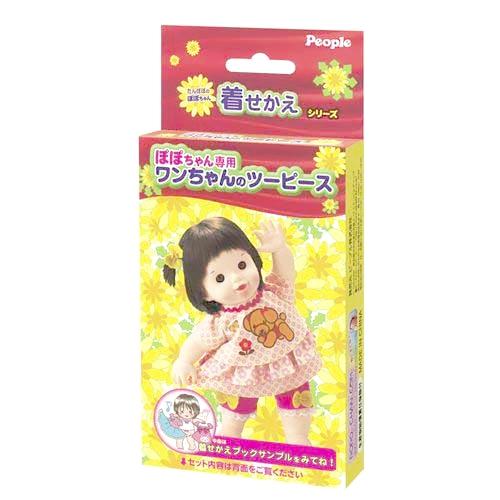 ぽぽちゃん 着せ替えお洋服 ワンちゃんのツーピース 服 やさしい 心 育つ おもちゃ 通販 販売