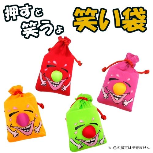 【福祉玩具】 指先や手のトレーニングやリハビリにどうぞ 笑い袋 介護 福祉 おもちゃ