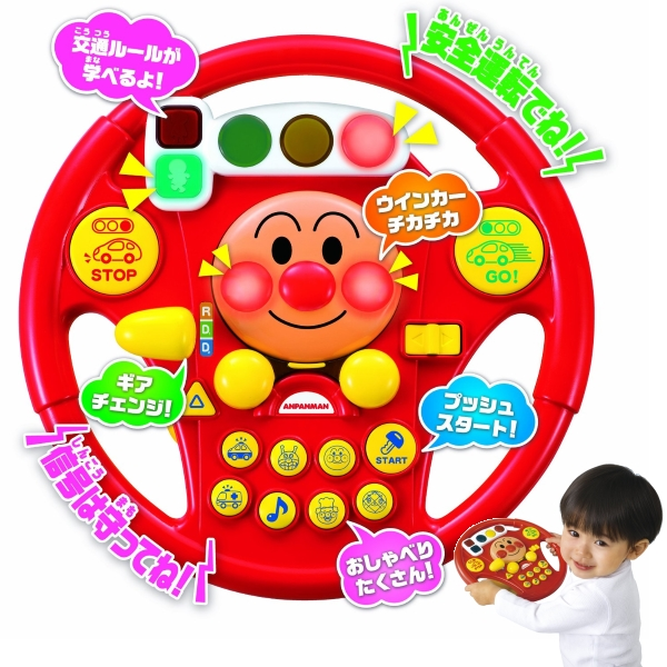 【おもちゃのジャンボ】 アンパンマン よくばりGO!GO!ハンドル3 遊びながら交通ルールを学ぶ 知育玩具 通販 販売