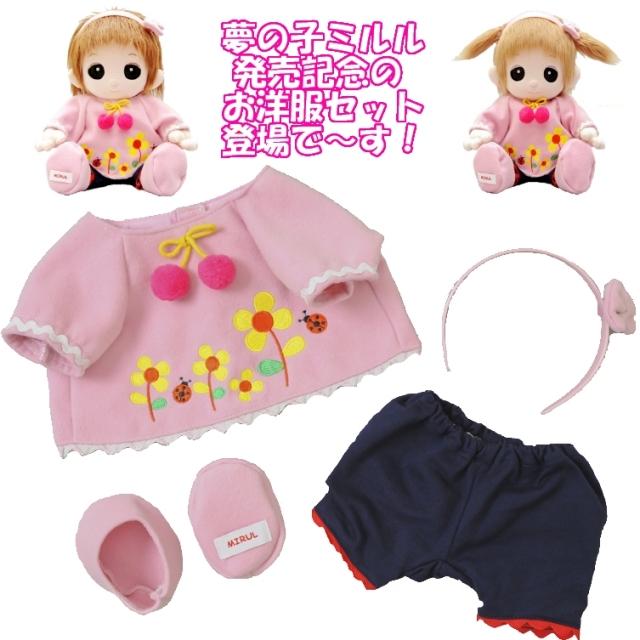 【おもちゃのジャンボ】 夢の子コレクション34 夢の子ミルル発売記念お洋服セットお洋服 ユメル ネルル ミルル 通販 販売