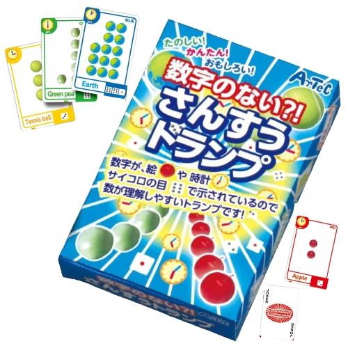 遊びながら学習出来る「数字のない さんすうトランプ」 算数を数字ではない「数」で理解する事が出来ます。
