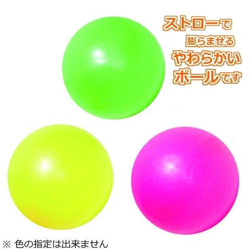 【福祉玩具】 呼吸する力を鍛えて心肺機能を向上させよう ストローで膨らませるやわらかボール 介護 福祉 リハビリ