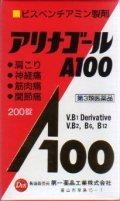 アリナゴールA100