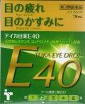 テイカ目薬E40