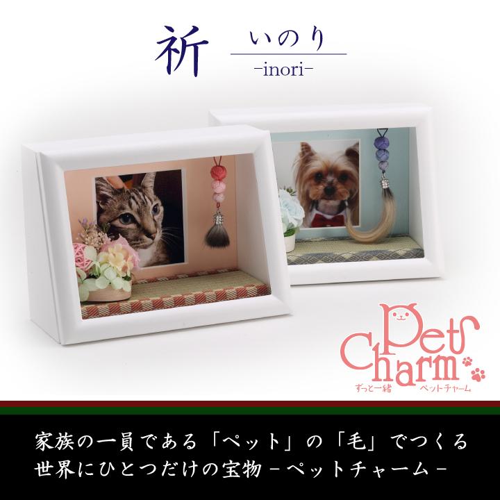 ペットロスの犬猫供養オリジナルメモリアル写真立て「祈いのり」