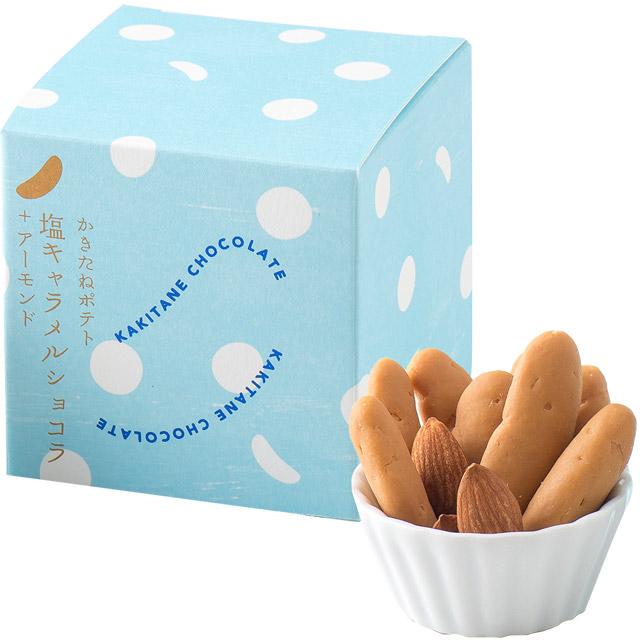 かきたねキッチン 季節商品  かきたねポテト塩キャラメルショコラ + アーモンド