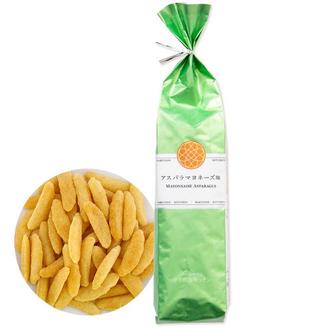 かきたねキッチン 季節商品 北海道産アスパラガスから作ったパウダー使用 アスパラマヨネーズ味