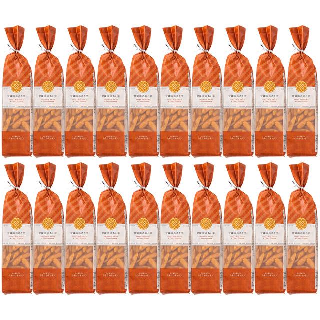かきたねキッチン ロングバッグ おまとめ 甘醤油のあと辛105g×20本入※送料無料【他の商品との同梱不可】