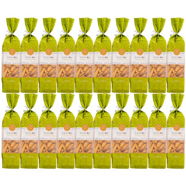 かきたねキッチン ロングバッグ おまとめ わさびと醤油105g×20本入※送料無料【他の商品との同梱不可】