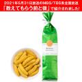 かきたねキッチン 季節商品  焼き枝豆味105g入
